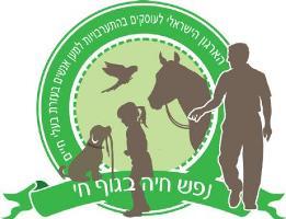 לוגו בית ספר לכלבנות טיפולית של הארגון נפש חיה בגוף חי