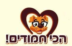 לוגו הכי חמודים, מעון יום, פנסיון לכלבים