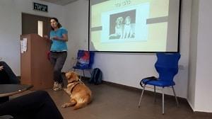 הרצאה - כלבי עזר, כלבי שירות מסייעים לאנשים עם מוגבלויות